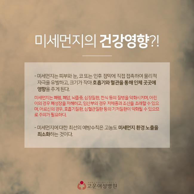 180329_고운여성병원_카드뉴스_2_5팀.jpg