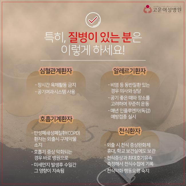 180329_고운여성병원_카드뉴스_5_5팀.jpg