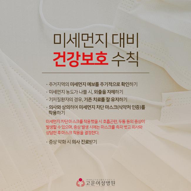 180329_고운여성병원_카드뉴스_6_5팀.jpg