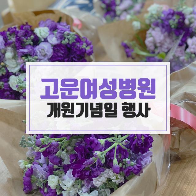 180411_고운여성병원_SNS_1_5팀.jpg