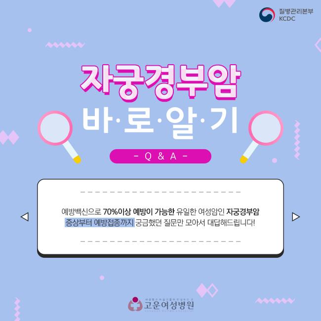 180521_고운여성병원_카드뉴스_1_5팀.jpg