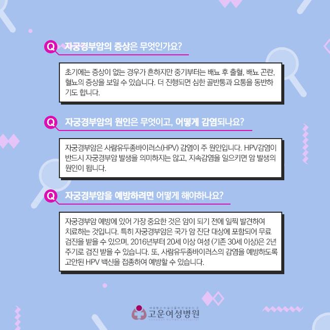 180521_고운여성병원_카드뉴스_2_5팀.jpg