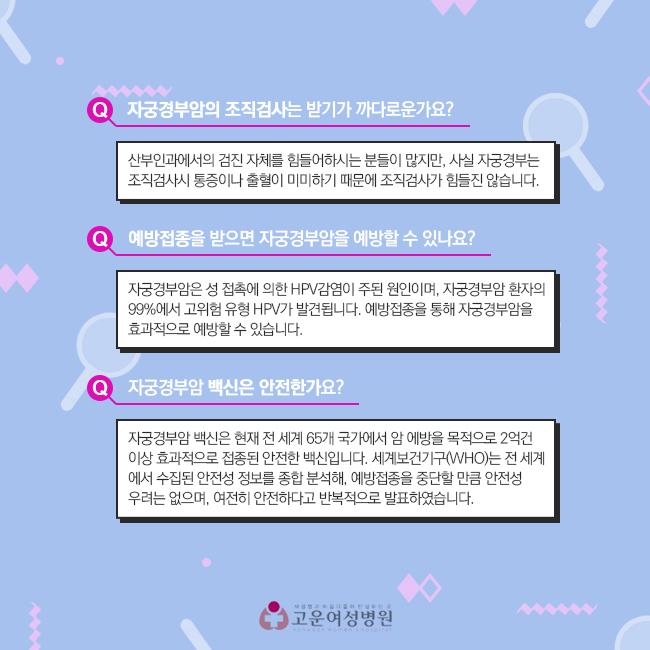 180521_고운여성병원_카드뉴스_3_5팀.jpg