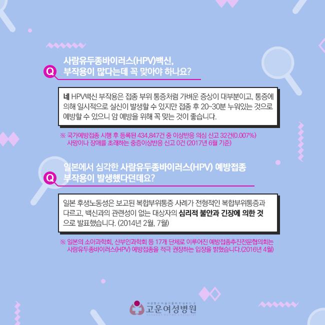 180521_고운여성병원_카드뉴스_4_5팀.jpg