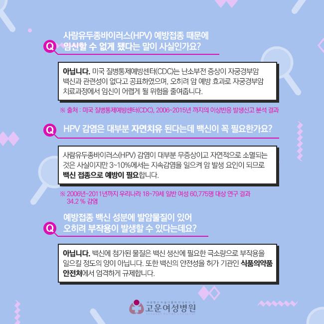 180521_고운여성병원_카드뉴스_5_5팀.jpg