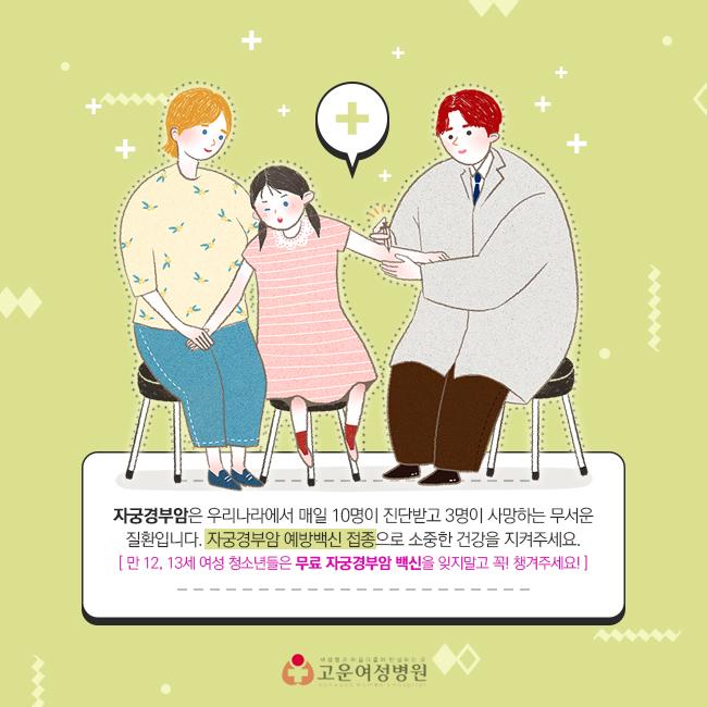 180521_고운여성병원_카드뉴스_6_5팀.jpg