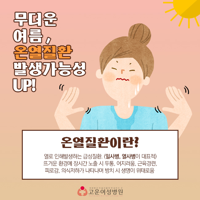 180627_고운여성병원_카드뉴스_3_5팀.jpg