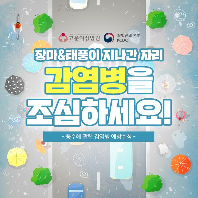 180713_고운여성병원_카드뉴스_1_5팀.jpg