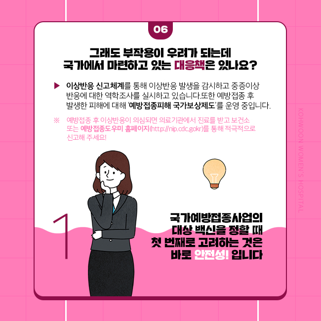 180724_고운여성병원_카드뉴스_5_5팀.jpg