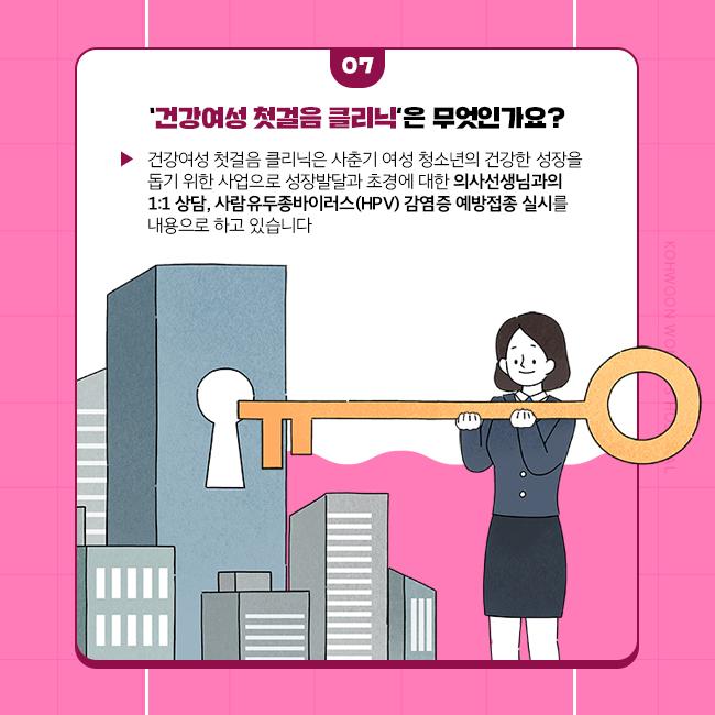 180724_고운여성병원_카드뉴스_6_5팀.jpg