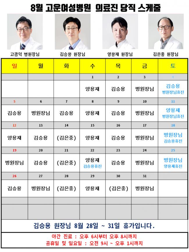 2018.8월 의사당직스케줄.png