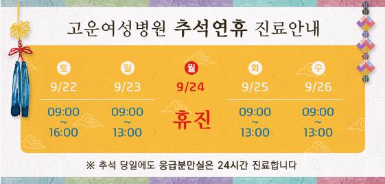 180913_고운여성병원_추석휴진팝업_5팀.png