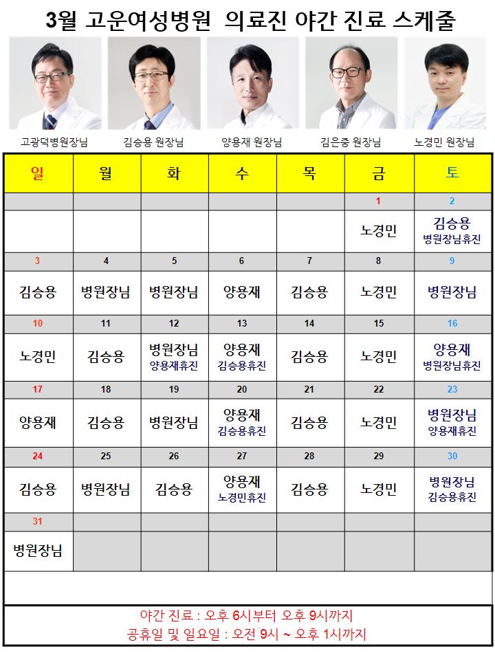 2019.03월 의사당직스케줄(게시용).png