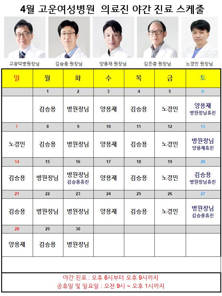 2019.04월 의사당직스케줄(게시용).png
