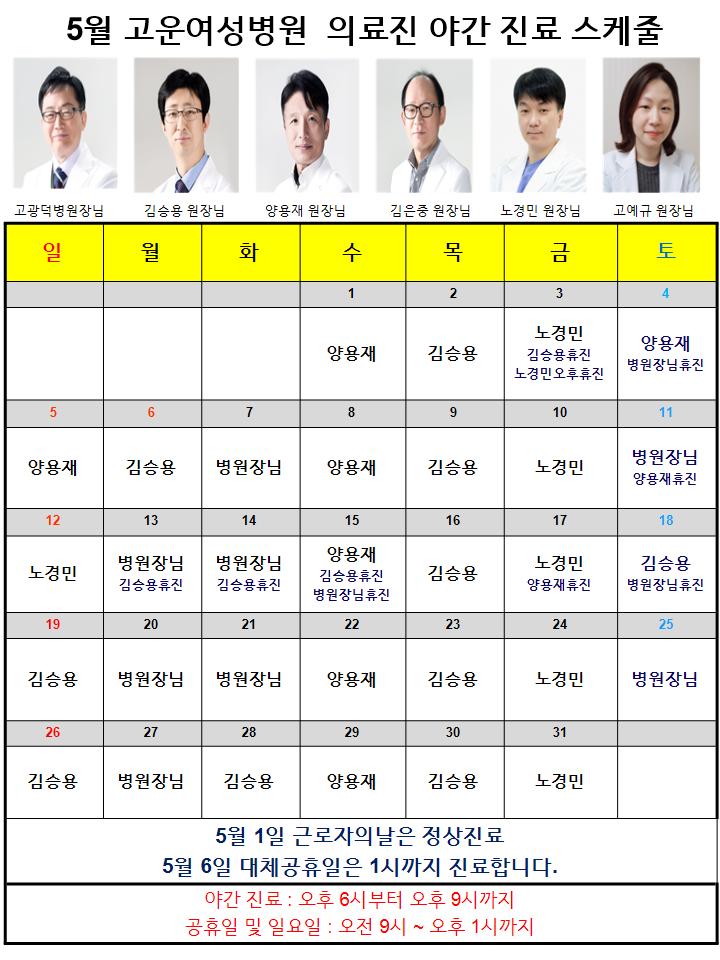 2019.05월 의사당직스케줄(게시용).png
