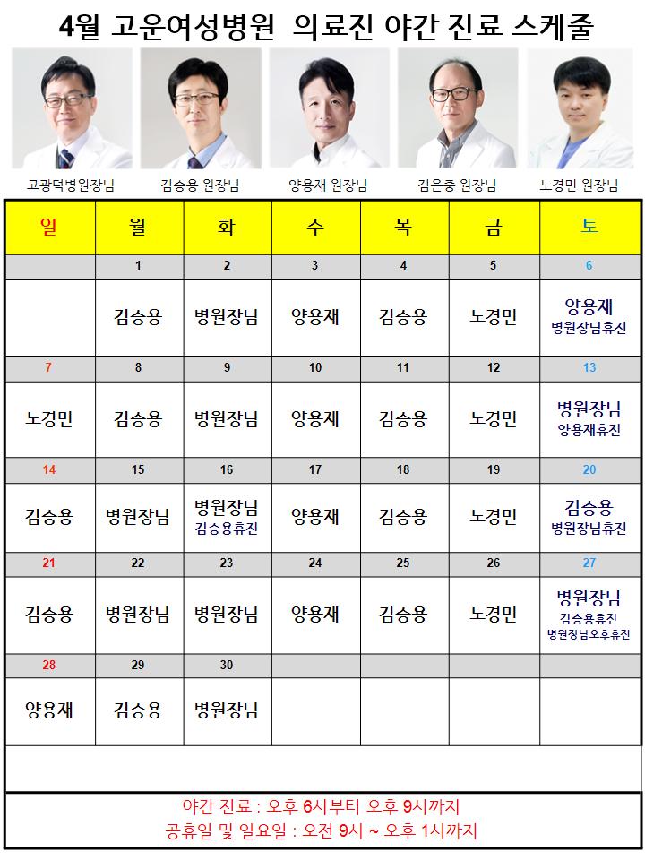 2019.04월 의사당직스케줄(게시용)(수정).png