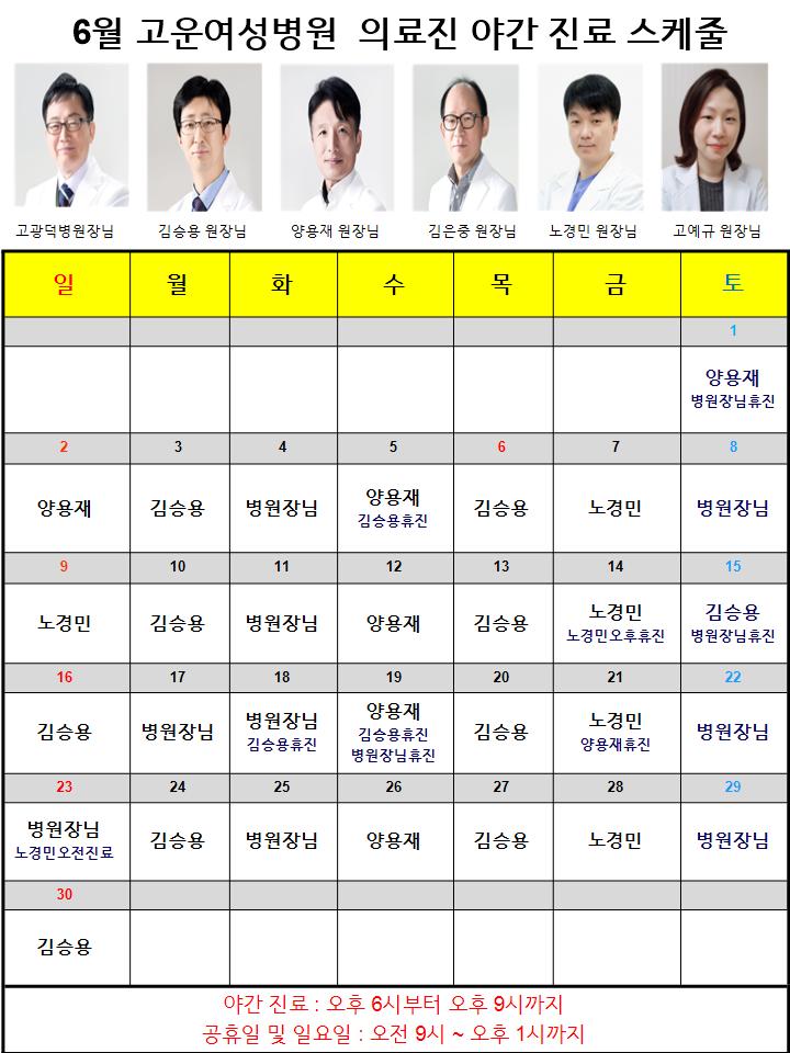 2019.06월 의사당직스케줄(게시용).png