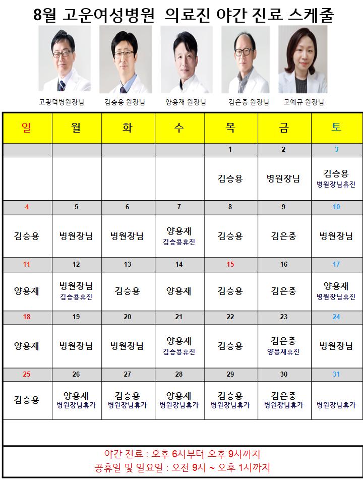 2019.08월 의사당직스케줄(게시용)(수정3).png
